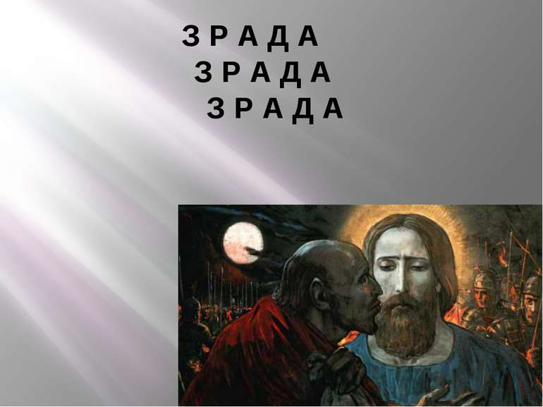 З Р А Д А З Р А Д А З Р А Д А