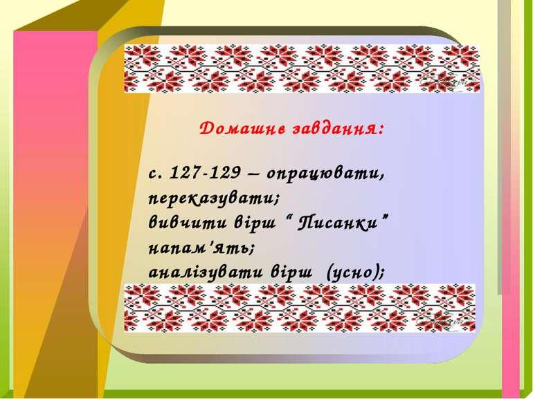 """Домашнє завдання: с. 127-129 – опрацювати, переказувати; вивчити вірш """" Писан..."""