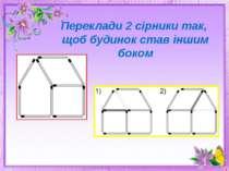 Переклади 2 сірники так, щоб будинок став іншим боком Рудакова Л.В. Новотроїц...