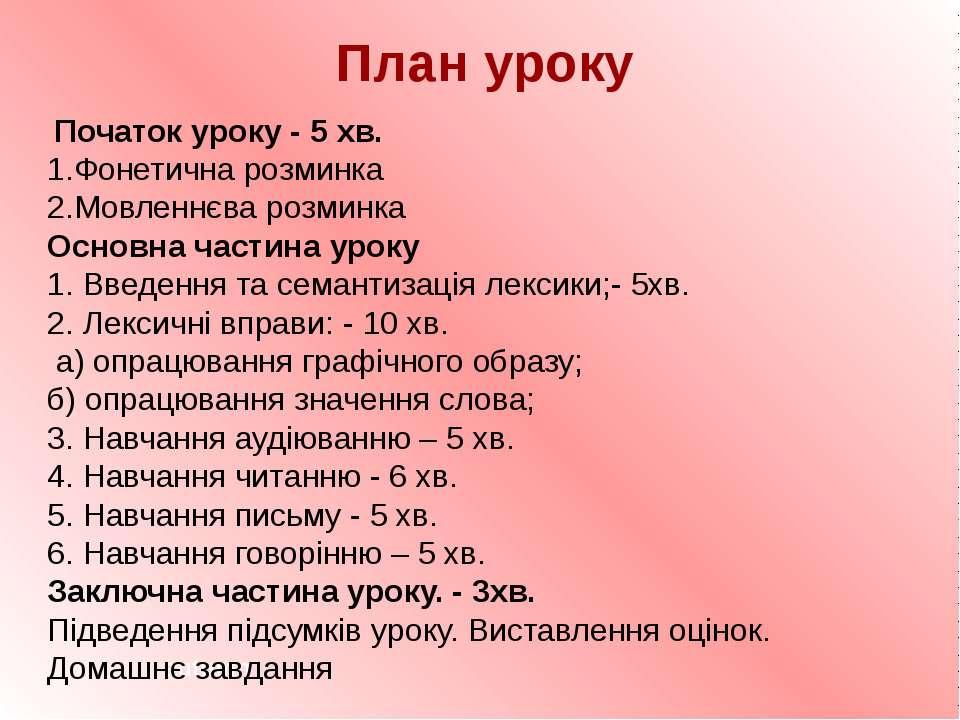 План уроку autumn Початок уроку - 5 хв. 1.Фонетична розминка 2.Мовленнєва роз...