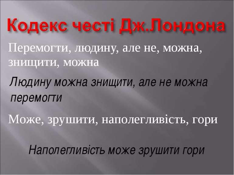Перемогти, людину, але не, можна, знищити, можна Може, зрушити, наполегливіст...