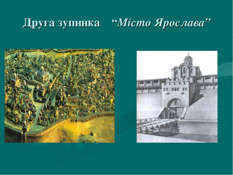 """Друга зупинка """"Місто Ярослава"""""""