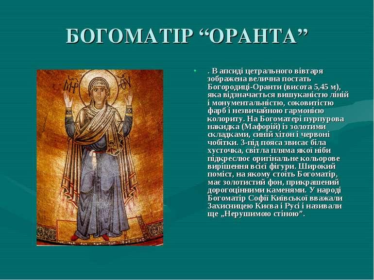 """БОГОМАТІР """"ОРАНТА"""" . В апсиді цетрального вівтаря зображена велична постать Б..."""