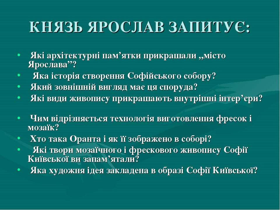"""КНЯЗЬ ЯРОСЛАВ ЗАПИТУЄ: Які архітектурні пам'ятки прикрашали """"місто Ярослава""""?..."""