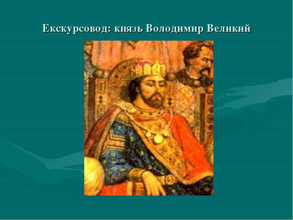 Екскурсовод: князь Володимир Великий