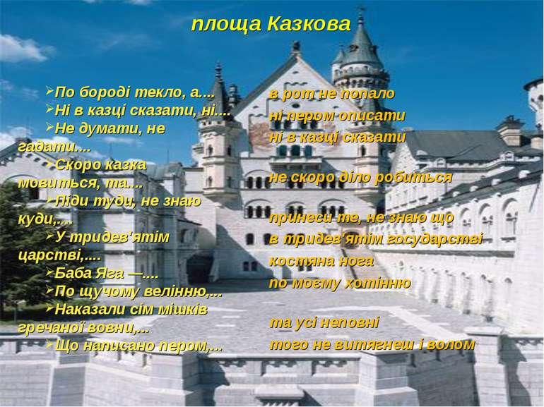 площа Казкова в рот не попало ні пером описати ні в казці сказати не скоро ді...