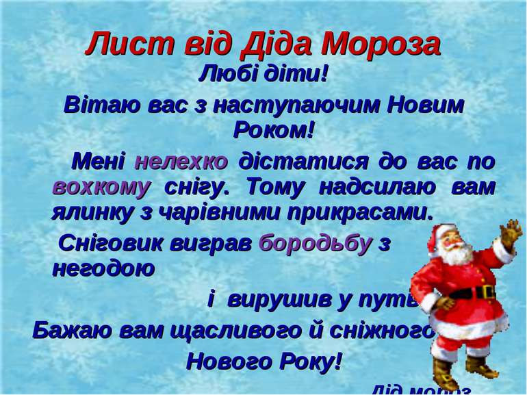 Лист від Діда Мороза Любі діти! Вітаю вас з наступаючим Новим Роком! Мені нел...