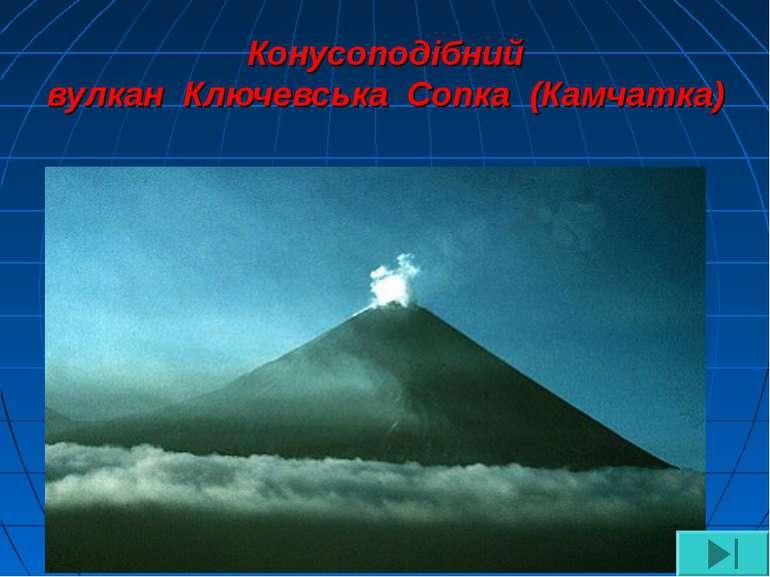 Конусоподібний вулкан Ключевська Сопка (Камчатка)