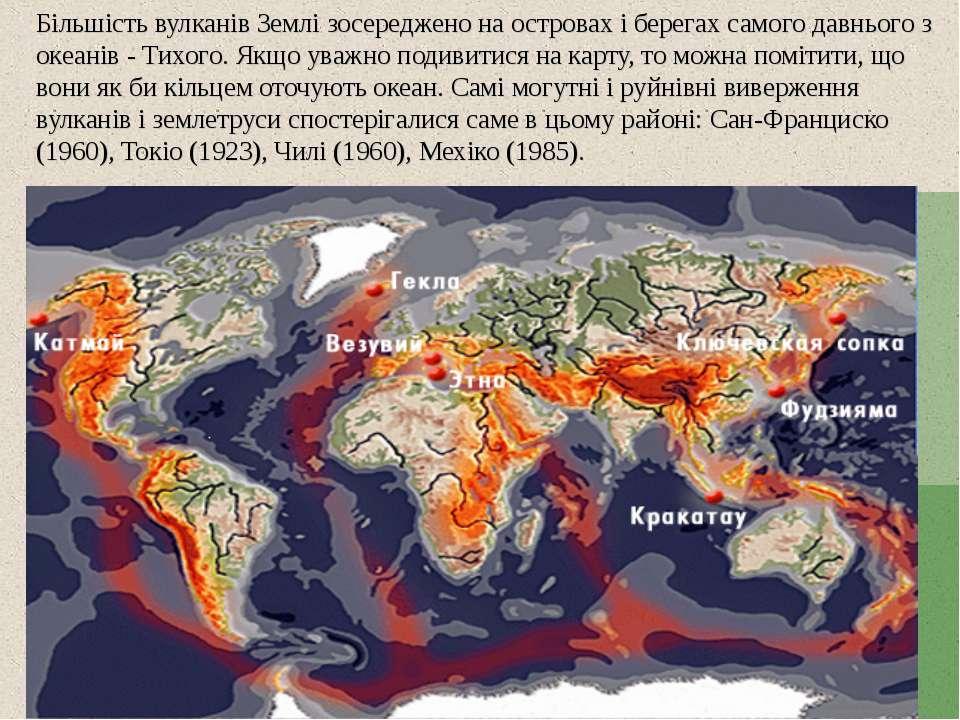 Більшість вулканів Землі зосереджено на островах і берегах самого давнього з ...