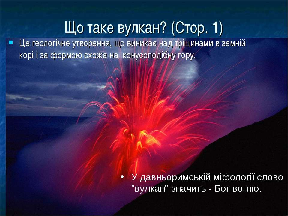 Це геологічне утворення, що виникає над тріщинами в земній корі і за формою с...