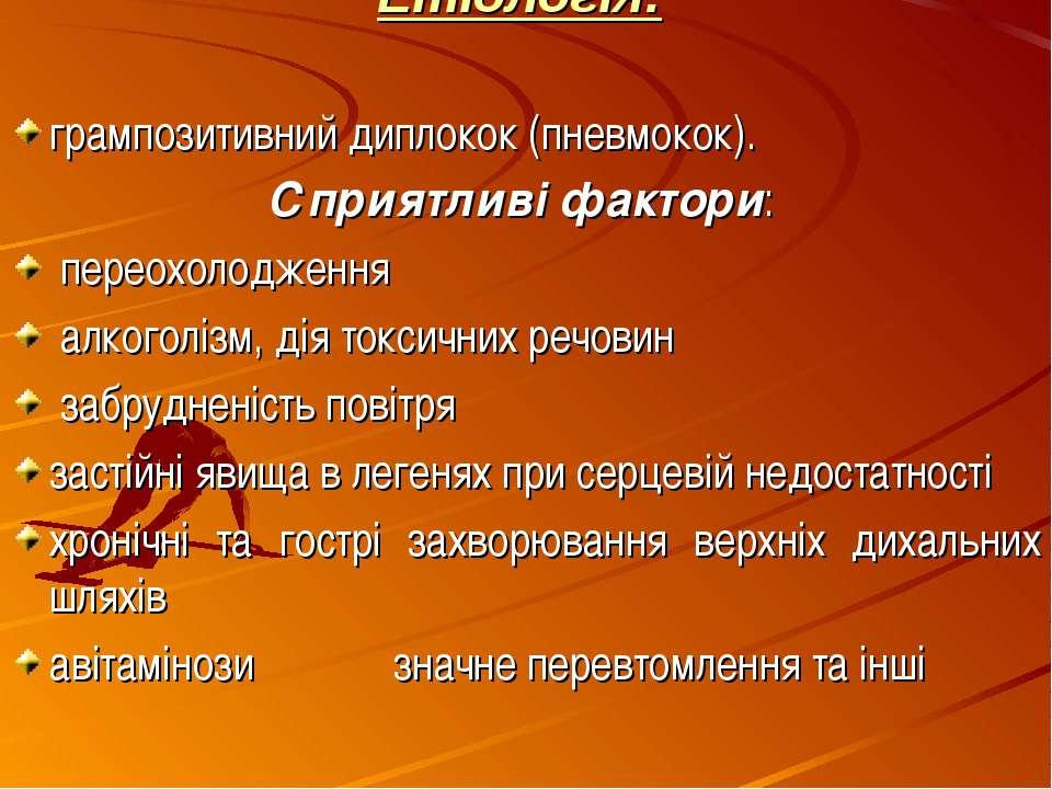 Етіологія: грампозитивний диплокок (пневмокок). Сприятливі фактори: переохоло...