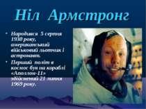 Ніл Армстронг Народився 5 серпня 1930 року, американський військовий льотчик ...