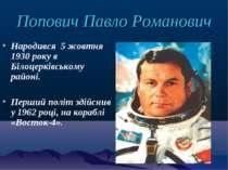 Попович Павло Романович Народився 5 жовтня 1930 року в Білоцерківському район...