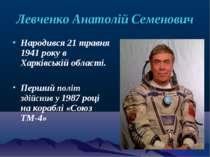 Левченко Анатолій Семенович Народився 21 травня 1941 року в Харківській облас...