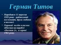 Герман Титов Народився 11 вересня 1935 року - радянський космонавт, друга люд...