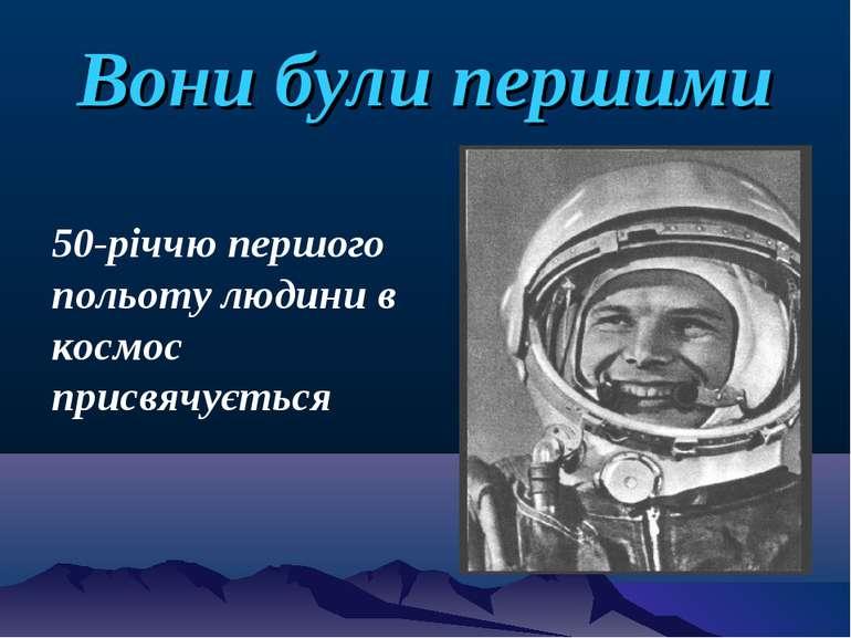 Вони були першими 50-річчю першого польоту людини в космос присвячується