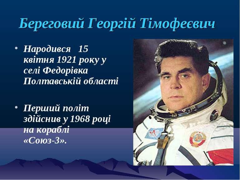 Береговий Георгій Тімофеєвич Народився 15 квітня 1921 року у селі Федорівка П...