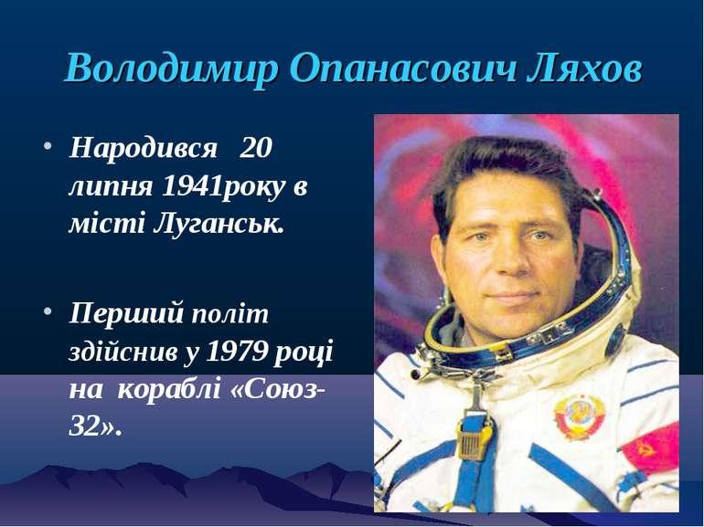 Володимир Опанасович Ляхов Народився 20 липня 1941року в місті Луганськ. Перш...