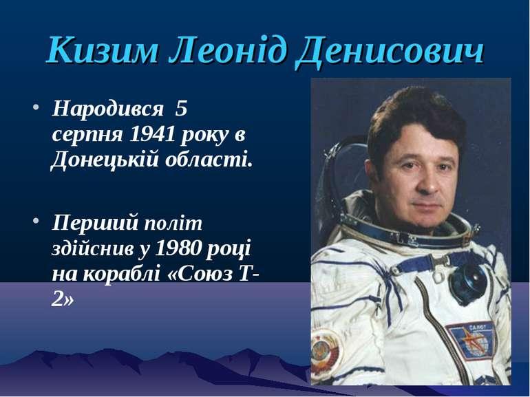Кизим Леонід Денисович Народився 5 серпня 1941 року в Донецькій області. Перш...