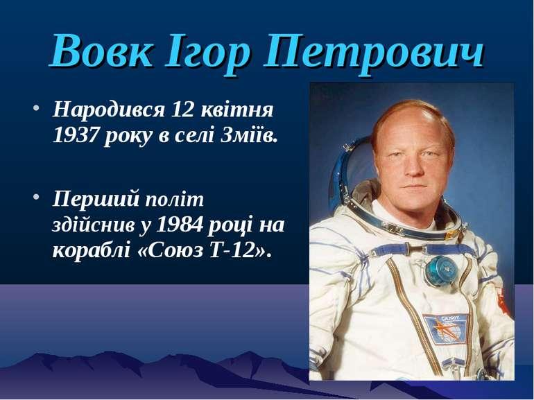 Вовк Ігор Петрович Народився 12 квітня 1937 року в селі Зміїв. Перший політ з...
