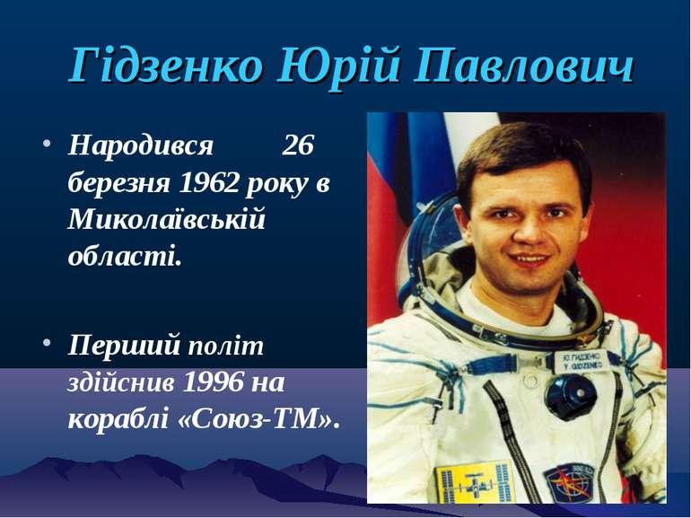 Гідзенко Юрій Павлович Народився 26 березня 1962 року в Миколаївській області...