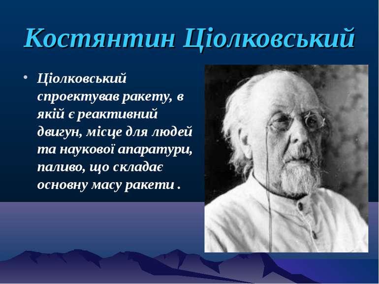 Костянтин Ціолковський Ціолковський спроектував ракету, в якій є реактивний д...