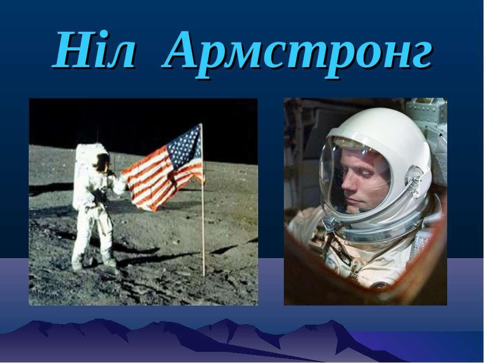 Ніл Армстронг