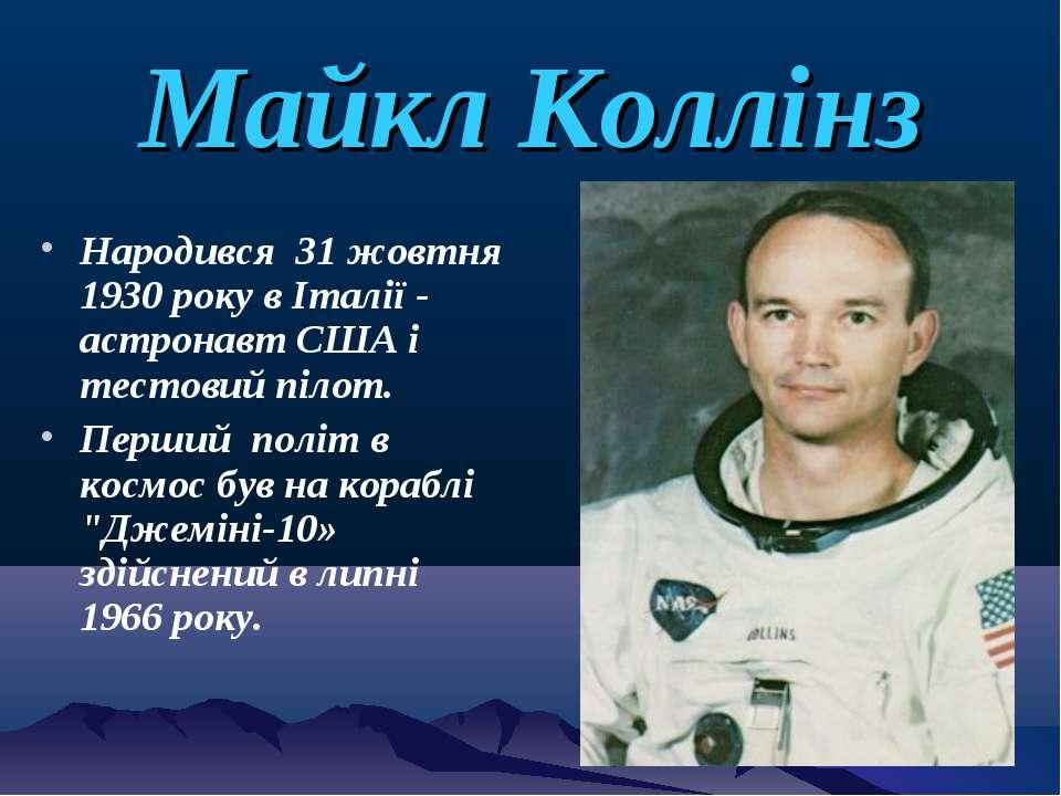 Майкл Коллінз Народився 31 жовтня 1930 року в Італії - астронавт США і тестов...