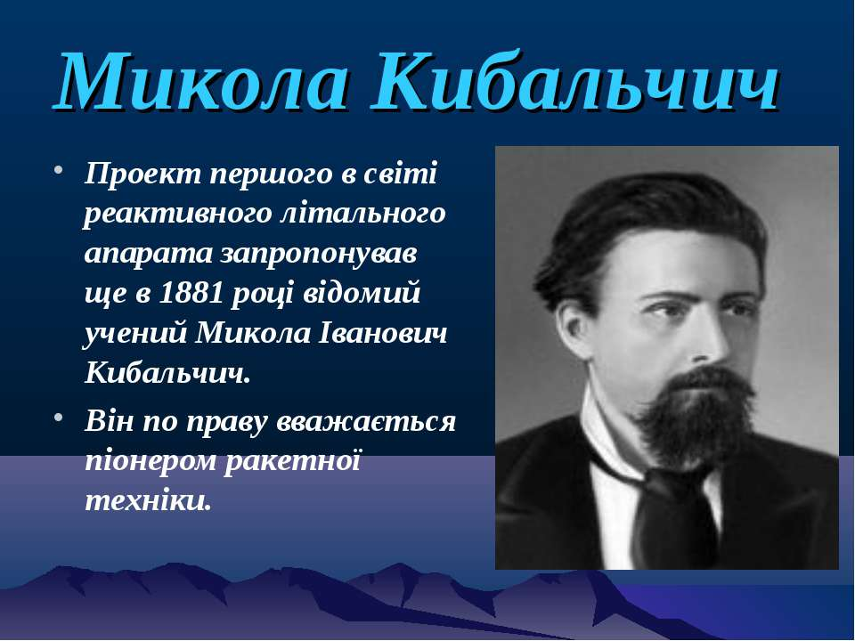 Микола Кибальчич Проект першого в світі реактивного літального апарата запроп...