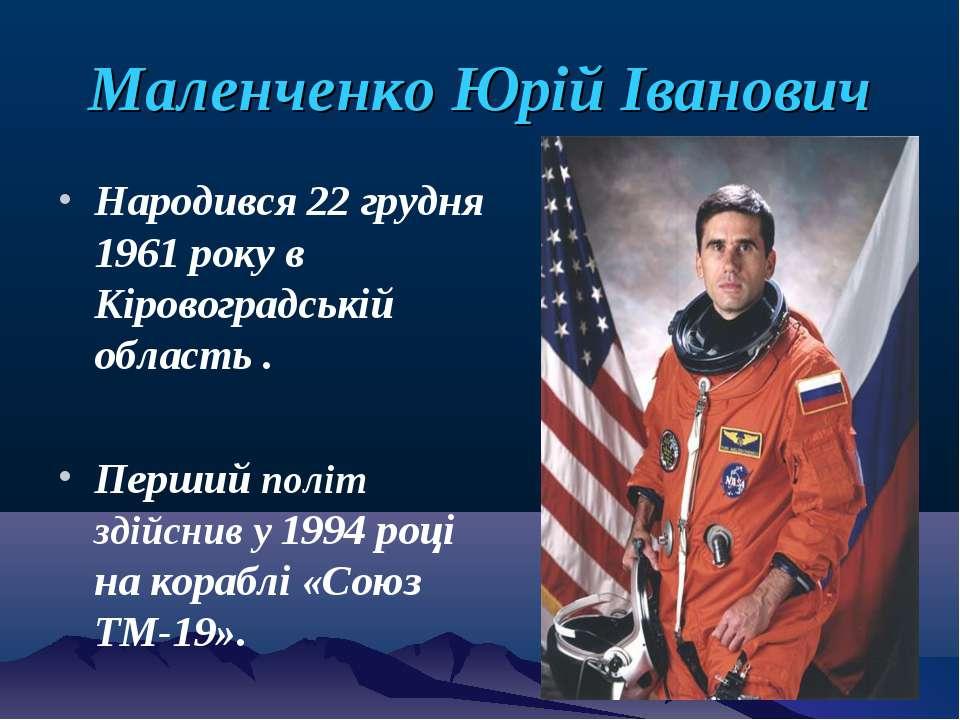 Маленченко Юрій Іванович Народився 22 грудня 1961 року в Кіровоградській обла...
