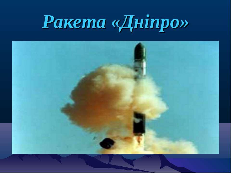 Ракета «Дніпро»