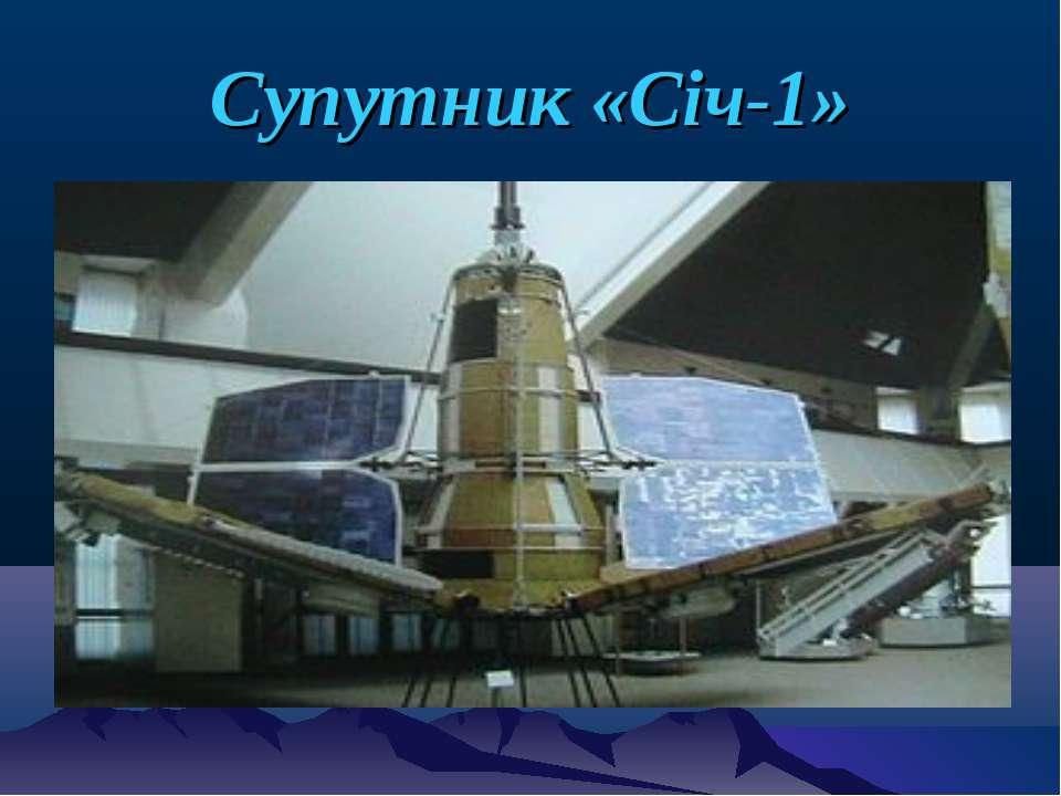 Супутник «Січ-1»