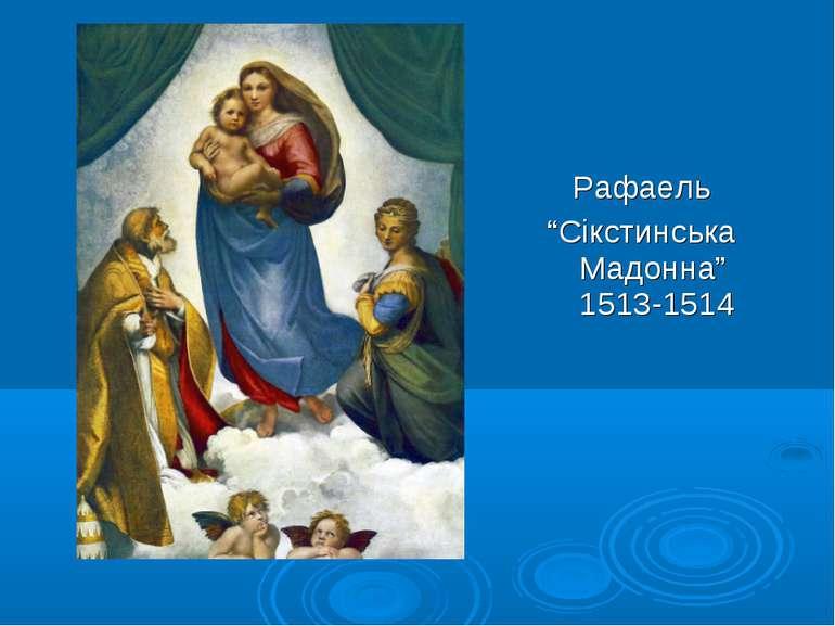 """Рафаель """"Сікстинська Мадонна"""" 1513-1514"""