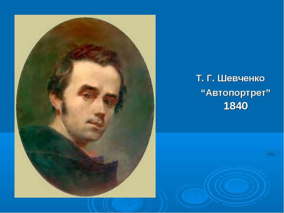 """Т. Г. Шевченко """"Автопортрет"""" 1840"""
