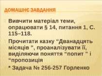 Вивчити матеріал теми, опрацювати §14, питання 1, С. 115–118. Прочитати казк...