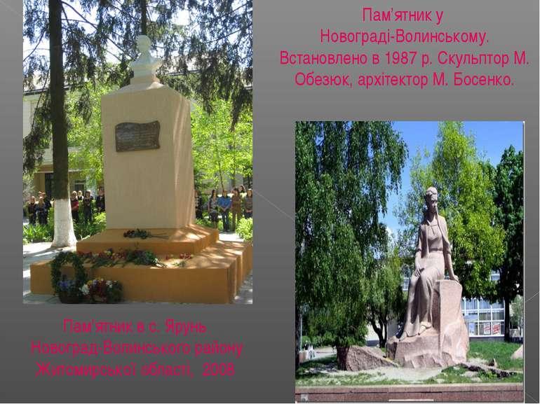 Пам'ятник у Новограді-Волинському. Встановлено в 1987 р. Скульптор М. Обезюк,...