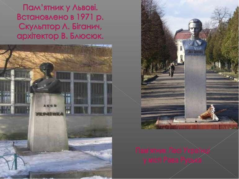 Пам'ятник Лесі Українці у місті Рава Руська
