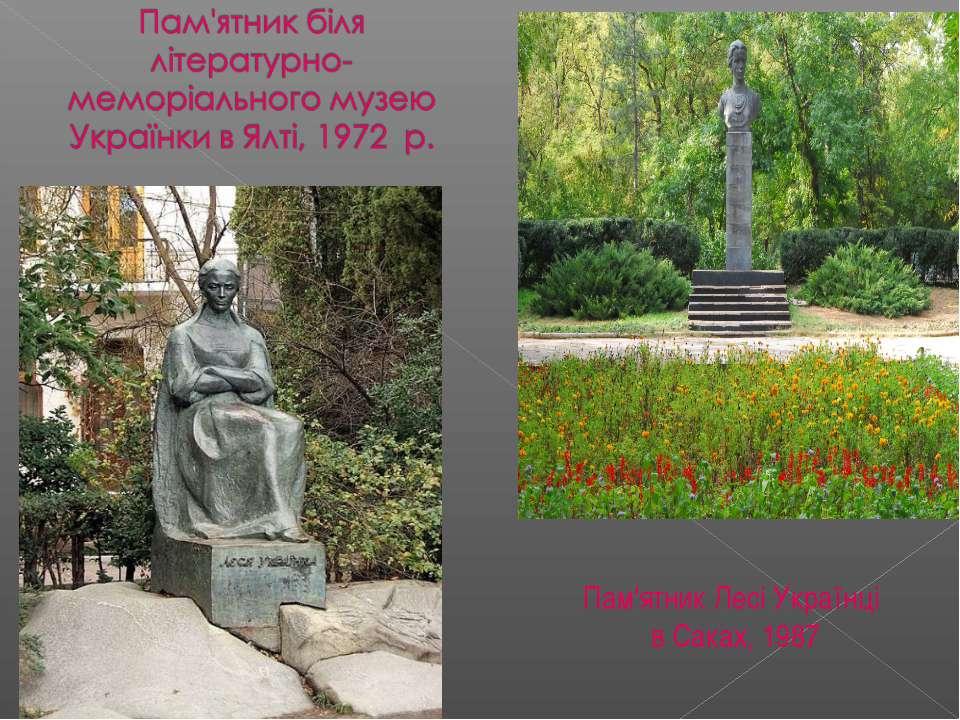 Пам'ятник Лесі Українці в Саках, 1987