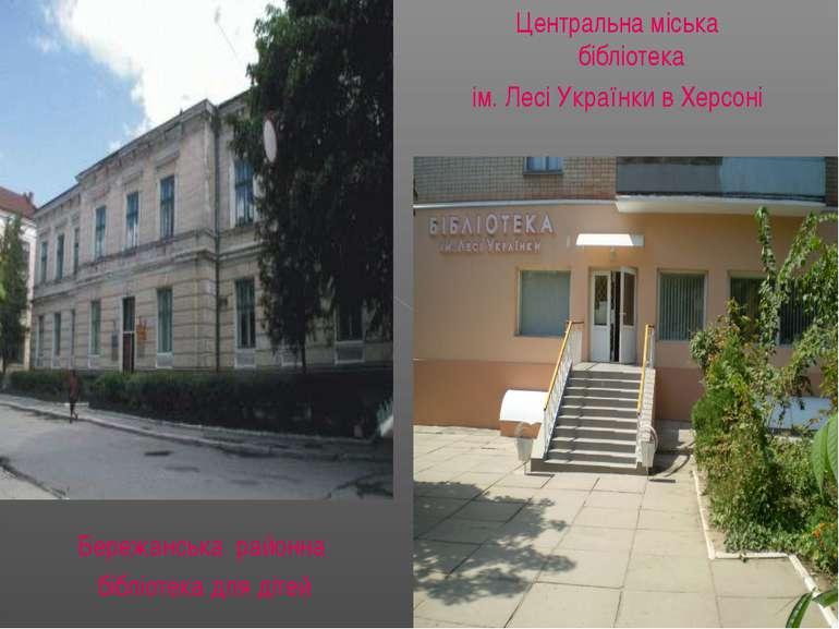 Бережанська районна бібліотека для дітей Центральна міська бібліотека ім. Лес...
