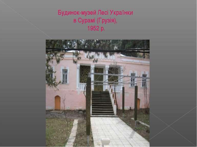 Будинок-музей Лесі Українки в Сурамі (Грузія), 1952 р.