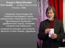 Богда н Миха йлович Сте льмах - за збірку віршів та казок «Писанка» (1998); П...