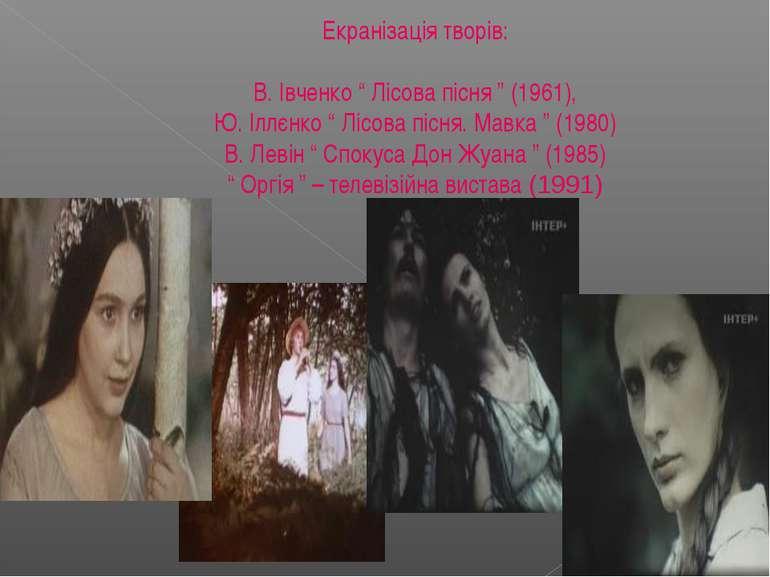 """Екранізація творів: В. Івченко """" Лісова пісня """" (1961), Ю. Іллєнко """" Лісова п..."""