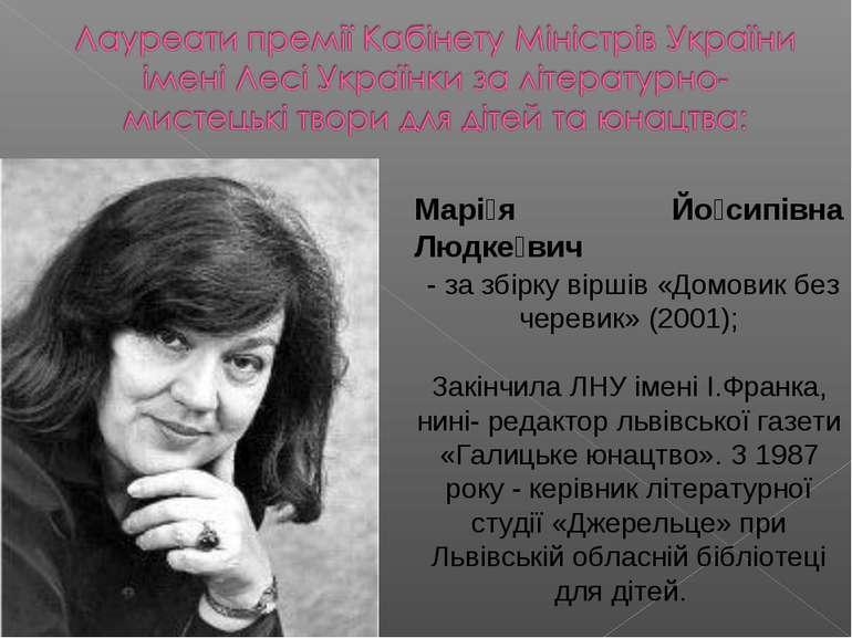 Марі я Йо сипівна Людке вич - за збірку віршів «Домовик без черевик» (2001); ...