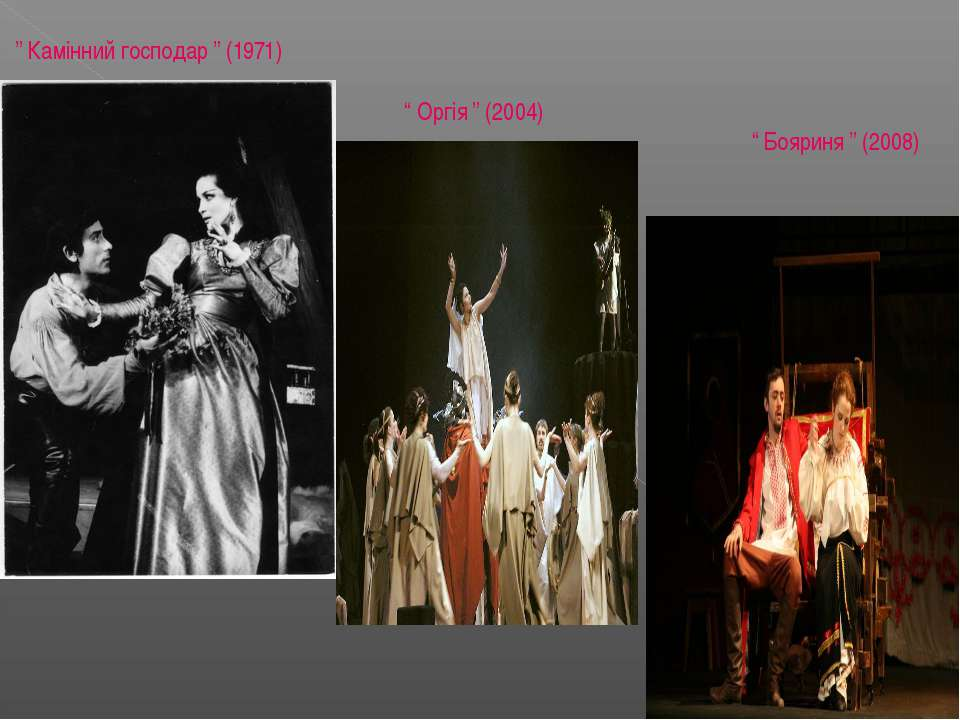 """"""" Камінний господар """" (1971) """" Оргія """" (2004) """" Бояриня """" (2008)"""