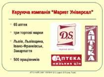 """Керуюча компанія """"Маркет Універсал"""" 65 аптек три торгові марки Львів, Львівщи..."""