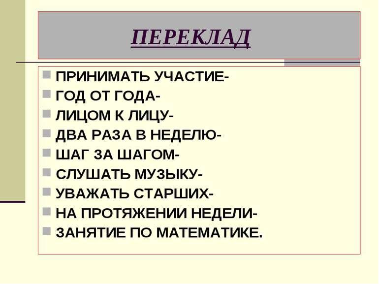 ПЕРЕКЛАД ПРИНИМАТЬ УЧАСТИЕ- ГОД ОТ ГОДА- ЛИЦОМ К ЛИЦУ- ДВА РАЗА В НЕДЕЛЮ- ШАГ...
