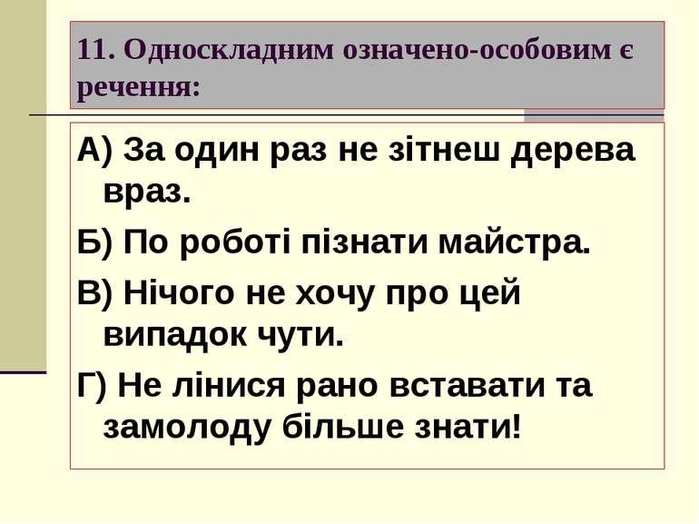 11. Односкладним означено-особовим є речення: А) За один раз не зітнеш дерева...