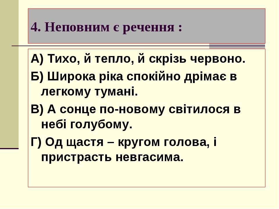 4. Неповним є речення : А) Тихо, й тепло, й скрізь червоно. Б) Широка ріка сп...