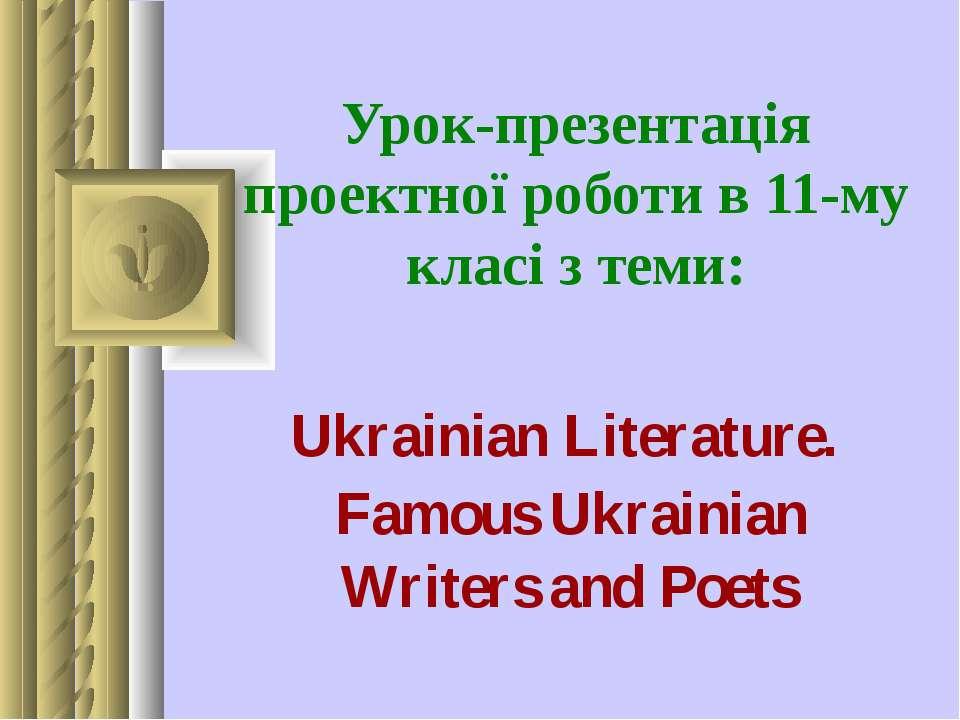 Урок-презентація проектної роботи в 11-му класі з теми: Ukrainian Literature....