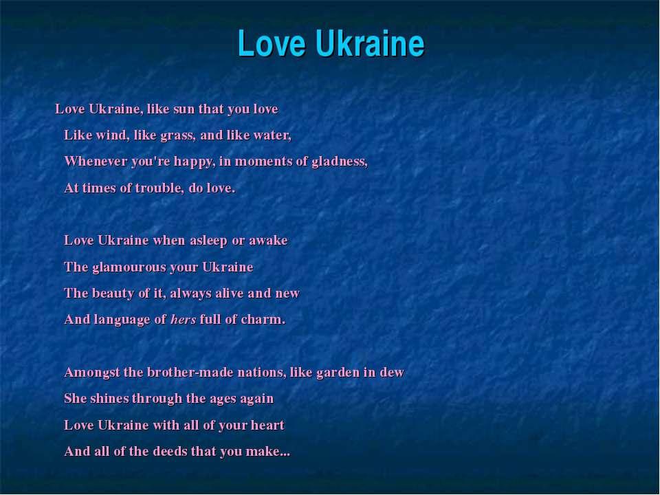 Love Ukraine Love Ukraine, like sun that you love Like wind, like grass, and ...